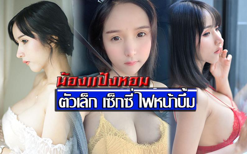 head_nong_panghomsexy