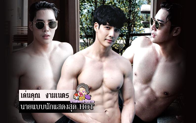 head_den_khun